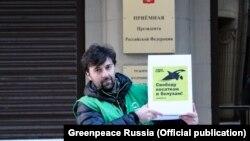 Активист Гринпис
