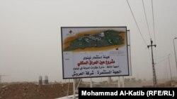 مشروع سكني جديد في الموصل