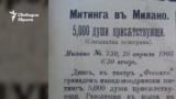Vecherna Poshta Newspaper, 15.04.1903