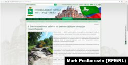 Сайт администрации Томска