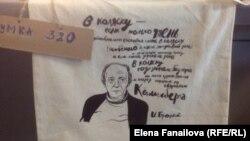 """Бродский, из калининградского текста (Einem alten Architekten in Rom (1964). Принт на сумке в клубе """"Катарсис"""""""
