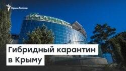 «Гибридный» карантин в Крыму | Доброе утро, Крым
