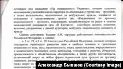 Скан-копия постановления Следкома России