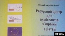 Інформаційний посібник для українських іммігрантів в Латвії