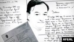 Сергей Магнитский, юрист фонда Hermitage Capital, скончавшийся в московском СИЗО в ноябре 2009 года.