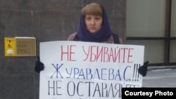 Альфия Журавлева
