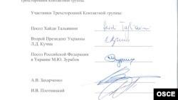 Подписи под документом, подписанным в Минске 12 февраля 2015 года.