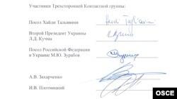 Подписи по документом, подписанным в Минске 12 февраля 2015 г.
