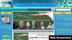 وب سایت سازمان مجاهدین انقلاب اسلامی