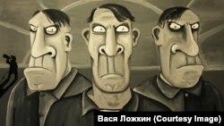 Рисунок российского художника Василия Ложкина