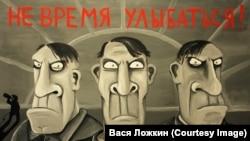 Вася Ложкин. «Не время улыбаться»