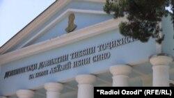 Донишгоҳи тиббии Тоҷикистон