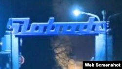 U fabrici 'Sloboda' se prethodno 4. juna dogodila serija eksplozija u magacinu gotovih proizvoda