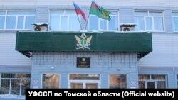 Здание управления службы судебных приставов в Томской области