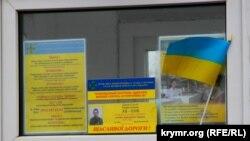 Контрольний пункт пропуску «Каланчак» на адміністративному кордоні з Кримом