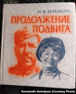 Книга Ивана Веревкина