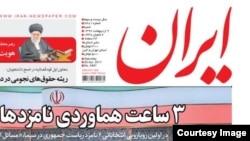 موضوع توئیت خانم خسروی دیدارابراهیم رئیسی باحسن نصرالله بود