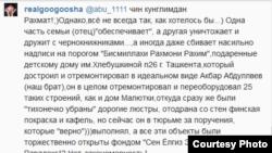 Гулнора Каримованинг Instagram саҳифасидаги бу ёзув ҳозирда олиб ташланган.