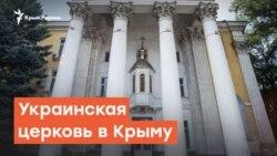 Будущее украинской церкви в Крыму | Радио Крым.Реалии