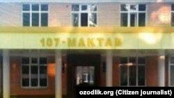Здание одной из школ в Узбекистане, архивное фото.