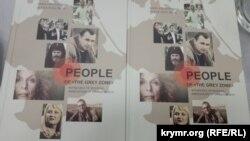 Книжка Анни Андрієвської «Люди «сірої зони»
