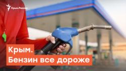 Цены на бензин заморозили. Но не для Крыма | Радио Крым.Реалии
