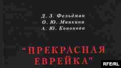 Антонина Кононова, Ольга Минкина, Дмитрий Фельдман «Прекрасная еврейка», «Древлехранилище», М. 2008