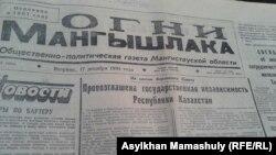"""""""Огни Мангышлака"""" газетінің 1991 жылғы 17 желтоқсандағы нөмірі."""