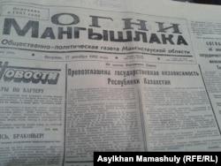 "Номер газеты ""Огни Мангышлака"" от 17 декабря 1991 года."