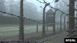 Освенцим.