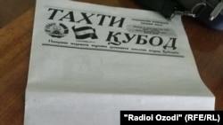 "Täjigistanyň ""Takhti Qubod"" gazeti, 24-nji dekabr, 2019"