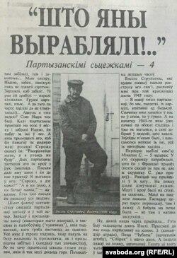 """Васіль Струпавец, """"Наша Ніва"""", 1997"""