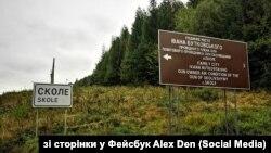 Фото дорожнього знаку в Сколе (зі сторінки у фейсбуці Alex Den)
