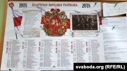 Беларускі каляндар, выдадзены да 100-годзьдзя БНР беларускімі грамадзкім арганізацыямі ў Польшчы