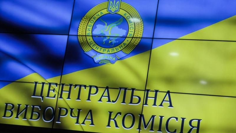 Верховна Рада затвердила новий склад ЦВК