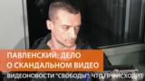 Новое обвинение против Петра Павленского