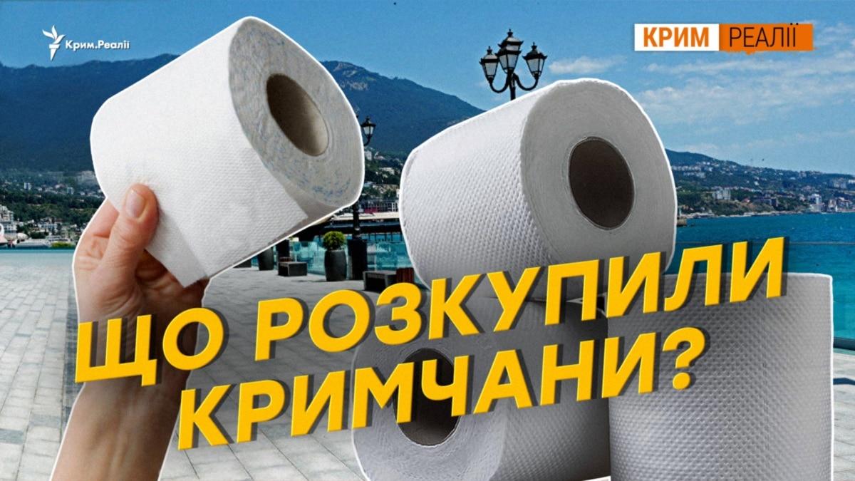 Туалетная бумага – крымчане скупают украинские запасы?!