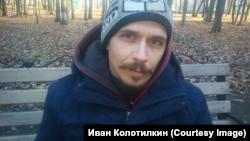 Иван Колотилкин
