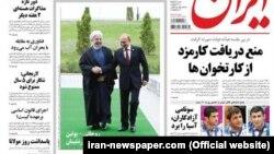 صفحه یک ایران سهشنبه ۸ مهر
