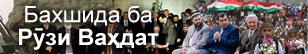 Сафҳаи вижаи Радиои Озодӣ