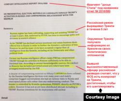"""Фрагмент досье Стила, где предположительно упоминается Скрипаль как """"бывший высокопоставленный офицер российской разведки"""""""