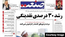iRAN-NEWSPAPERS-REVIEW