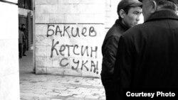 Шайлоо Жекшенбаевдин апрель окуясына арналган көргөзмөсүндөгү сүрөт. 2010-жыл