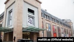 """28 Mall"""