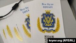 Буклеты Центра предоставления административных услуг Херсонской области