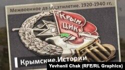 Межвоенное двадцатилетие. 1920-1940 | Крымские.Истории