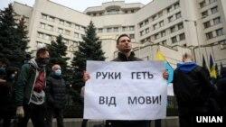 Під час акції біля Конституційного суду України на захист Закону про мову. Київ, 3 листопада 2020 року