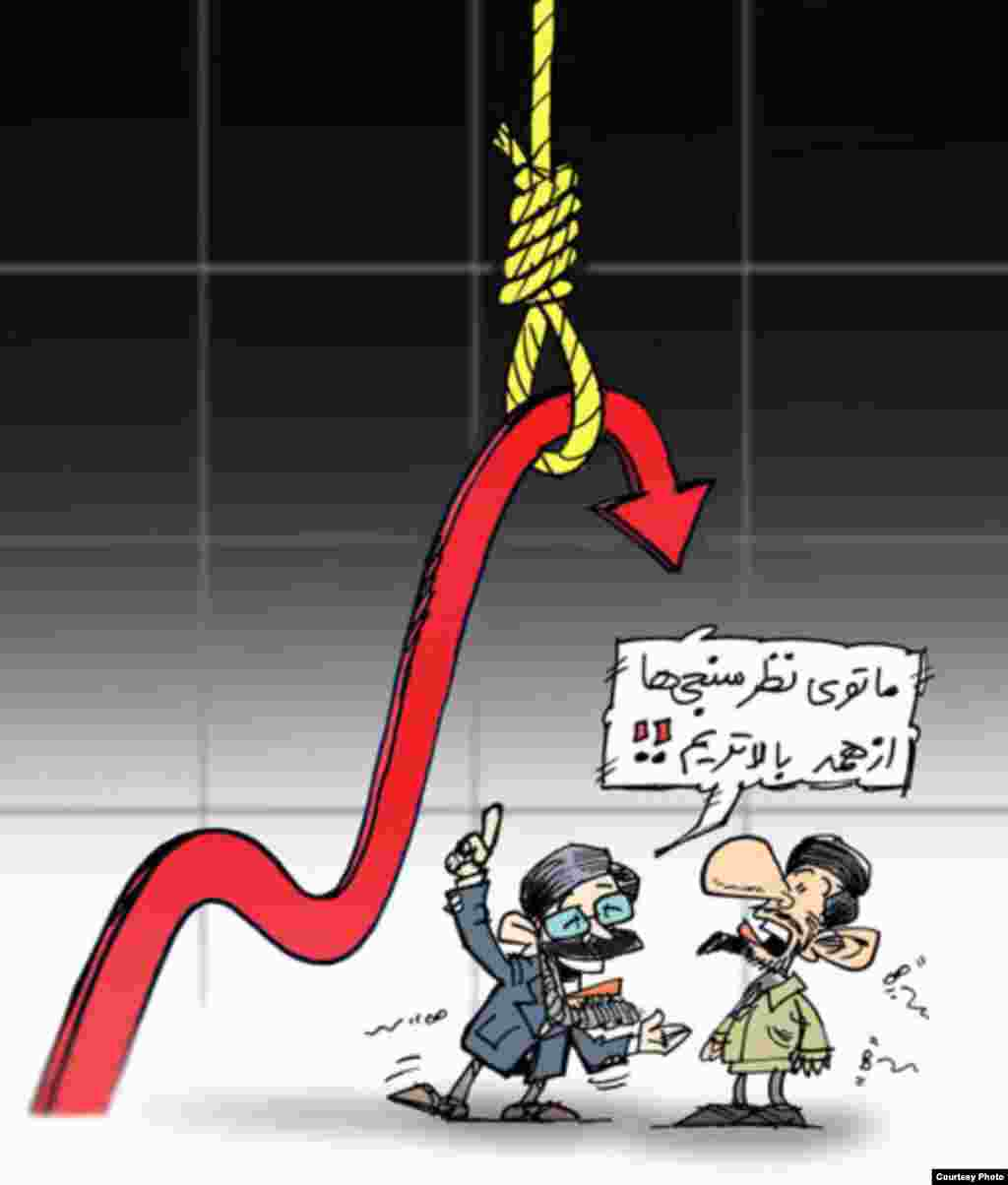 "Iranian cartoonist Nikahang Kowsar shows government spokesman Gholamhossein Elham assuring President Mahmud Ahmadinejad, ""The opinion polls show us far above everyone else!"""