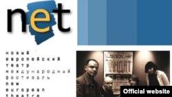 Скриншот сайта фестиваля «Новый европейский театр»