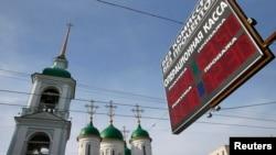 Rusiya, arxiv fotosu